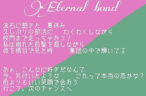 Eternal bondの画像(プリ画像)