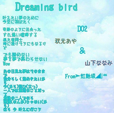 Dreaming Birdの画像(プリ画像)