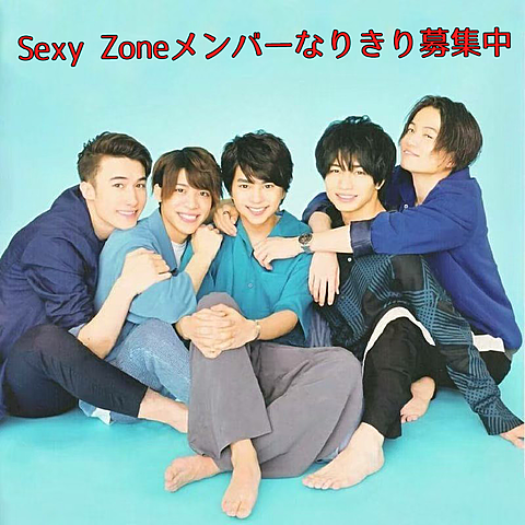 Sexy Zoneメンバーなりきり募集中の画像(プリ画像)