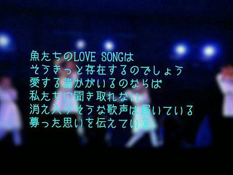 魚たちのLOVE SONG♡の画像(プリ画像)
