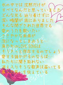 魚たちのLOVE SONG