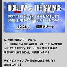 HIGH & LOW  VS  THE RAMPAGEの画像(HiGH&LOWに関連した画像)