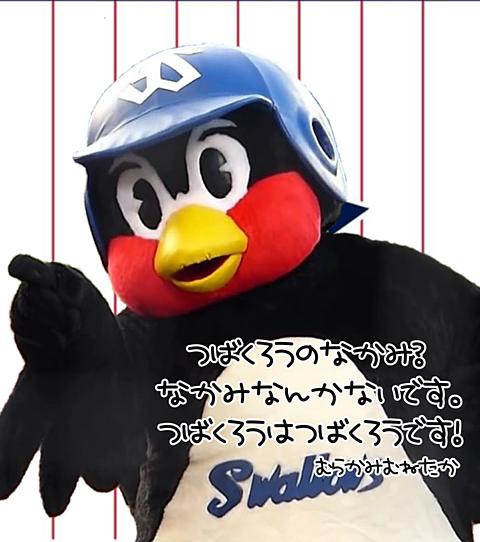 つば九郎の画像294点 完全無料画像検索のプリ画像 Bygmo