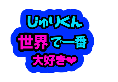 田中樹 ファンサうちわの画像(プリ画像)