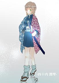 四十内 潤雫 アイウチウルナ (コテキャ)の画像(うるおいしずくに関連した画像)