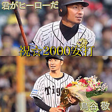 プロ野球史上50人目の画像(阪神タイガースに関連した画像)