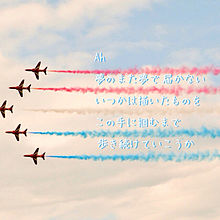 Brave/ナオト・インティライミ/歌詞画の画像(プリ画像)