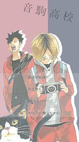 音駒高校の画像(研磨に関連した画像)