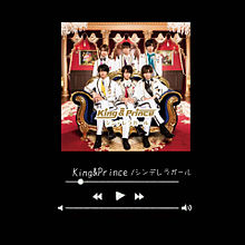 King&Princeシンデレラガールの画像(シンデレラガールに関連した画像)