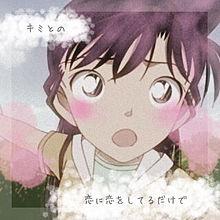 恋に恋して〜蘭ちゃん〜の画像(倉木麻衣に関連した画像)