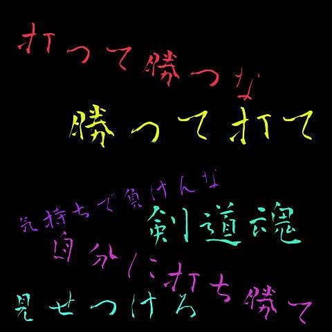 剣道魂の画像(プリ画像)