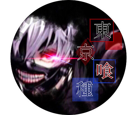 東京喰種の画像(プリ画像)