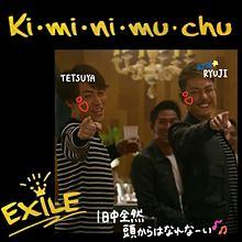 Ki・mi・ni・mu・chuの画像(プリ画像)