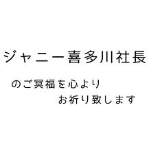 ジャニーさんのご冥福をお祈りしますの画像(TOKIOに関連した画像)