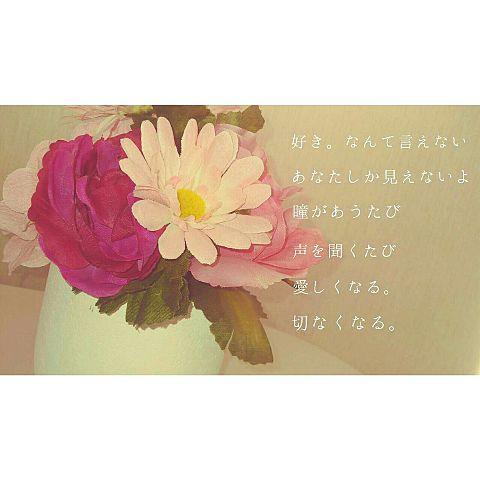歌詞画像 miwa -片想い-の画像(プリ画像)