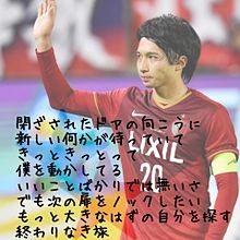 bsk.masami様リクエストの画像(サッカー日本に関連した画像)