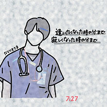 コード・ブルーの画像(Mr.Childrenに関連した画像)