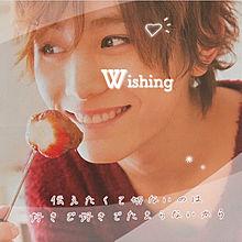 Wishing 《TWICE》の画像(岡本圭人/高木雄也に関連した画像)