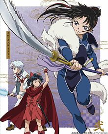 半妖の夜叉姫(犬夜叉続編)BD&DVD第2巻発売予定表紙の画像(犬夜叉に関連した画像)