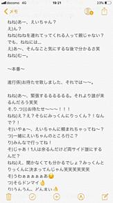 アバンティーズ 妄想 プリ画像