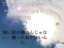 強い奴が勝つんじゃない。勝った奴が強いんだ。の画像(太陽に関連した画像)