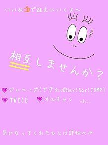 相互♡♡の画像(みやぞんに関連した画像)