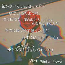 この曲のサビ最高の画像(Winterに関連した画像)