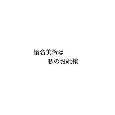 エビ中の画像(プリ画像)