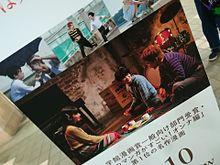 坂道のアポロンin札駅の画像(坂道のアポロンに関連した画像)