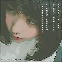 画質ÜP☆リクエストの画像(ポエム/歌詞画/青春に関連した画像)