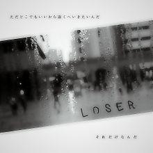 LOSERの画像(ポエム/歌詞画/青春に関連した画像)