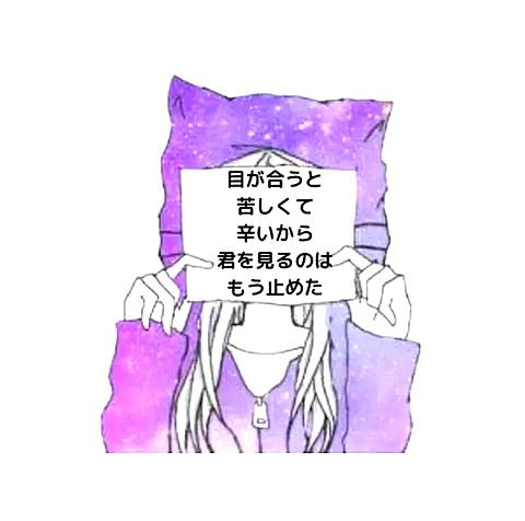 切ない思いの画像(プリ画像)