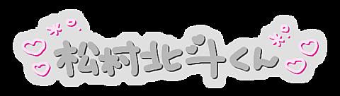 松村北斗の画像(プリ画像)