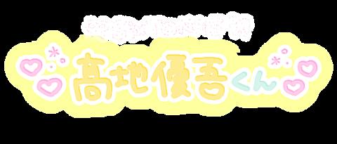 髙地優吾の画像(プリ画像)