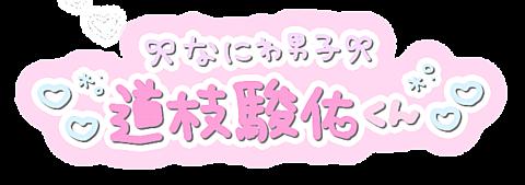 道枝駿佑の画像 プリ画像