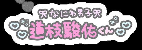 道枝駿佑の画像(プリ画像)