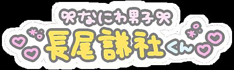長尾謙社の画像 プリ画像