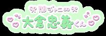 大倉忠義の画像(たっちに関連した画像)