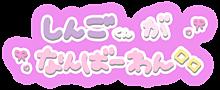 しんごくんがなんばーわんの画像(村上信五に関連した画像)