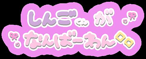 しんごくんがなんばーわんの画像(プリ画像)