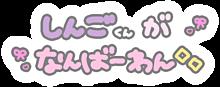 しんごくんがなんばーわんの画像(なんばーわんに関連した画像)
