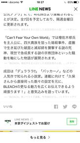 BLEACH新しい小説の画像(プリ画像)