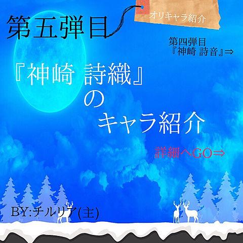 『神崎 詩織』のキャラ紹介の画像(プリ画像)