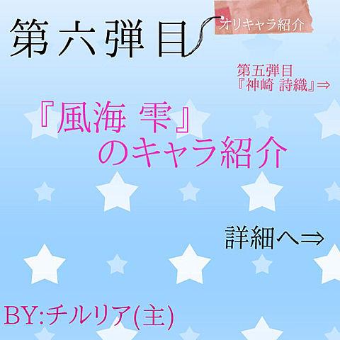 『風海 雫』のキャラ紹介の画像(プリ画像)