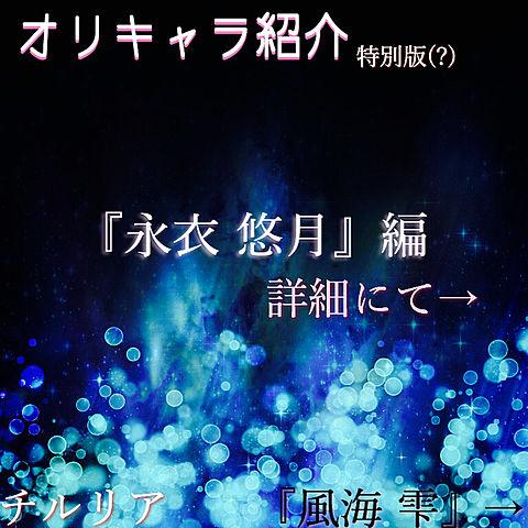 『永衣 悠月』のキャラ紹介の画像(プリ画像)