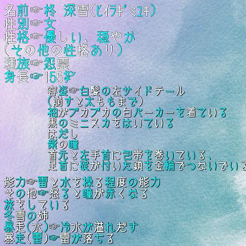 柊 深雪の説明(保存×)の画像(プリ画像)