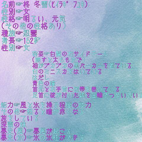 柊 冬雪の説明(保存×)の画像(プリ画像)