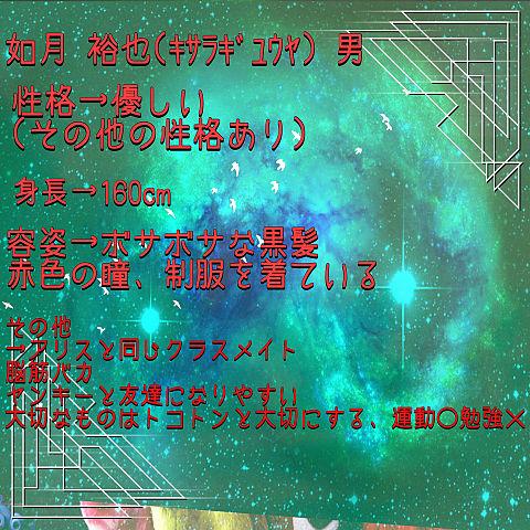 『如月 裕也』の紹介(保存×)の画像(プリ画像)
