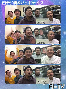 AI-TV (四千頭身&バッドナイス)の画像(Aiに関連した画像)