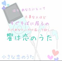 歌詞ポエムの画像(小さな恋のうたに関連した画像)